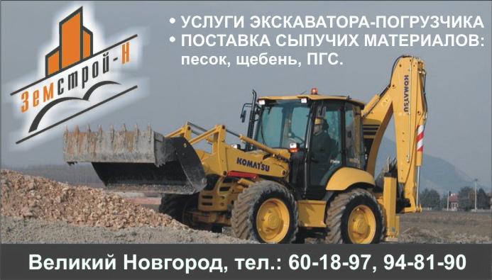 Продажа песка в Великом Новгороде