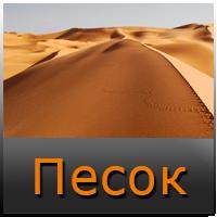 Песок в Великом Новгороде