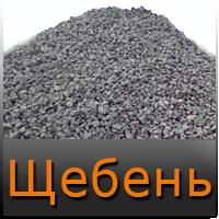 Щебень в Великом Новгороде