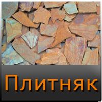 Плитняк в Великом Новгороде