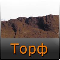 Торф в Великом Новгороде