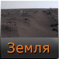 Земля в Великом Новгороде