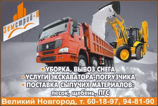 Уборка и вывоз снега в Великом Новгороде