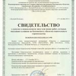 """ООО """"Земстрой-Н"""" Великий Новгород"""