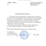 """Отзыв о работе ООО """"Земстрой-Н"""""""