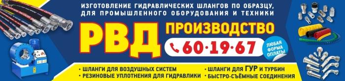 Проихзводство РВД в Великом Новгороде