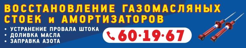 Восстановление стоек и амортизаторов в Великом Новгороде
